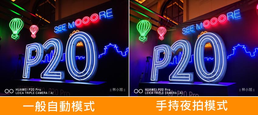 HUAWEI P20 Plus (ifans 林小旭) 操作畫面 31.png