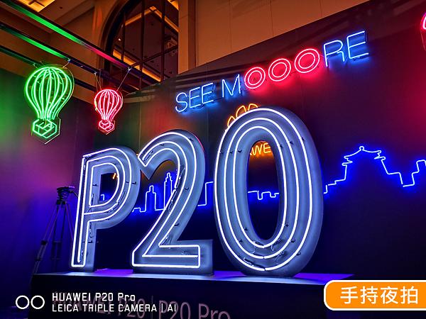 HUAWEI P20 Pro 實際拍照成果 (ifans 林小旭) (81).png.png