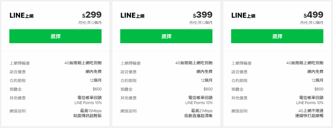 LINE (16).png