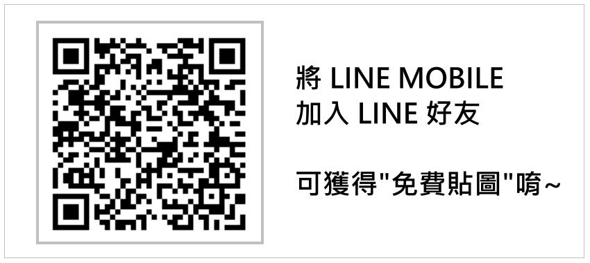LINE (17)