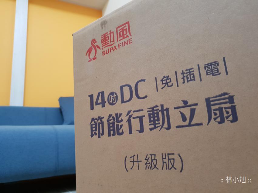 勳風 14 吋 DC 免插電節能行動立扇升級版開箱 (2).png