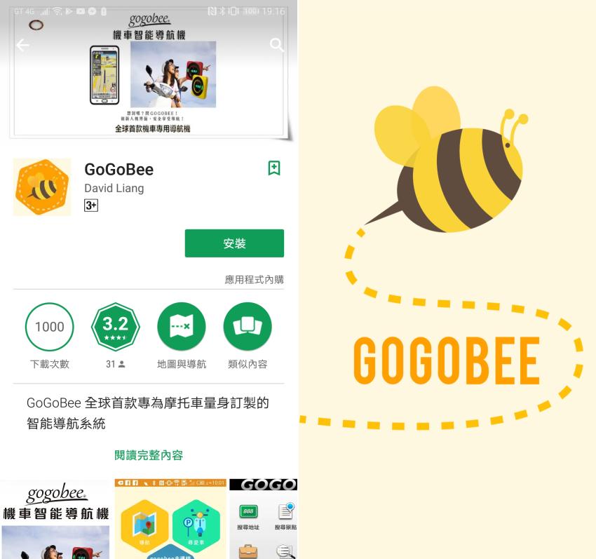 gogobee 機車智慧導航機-操作介面 (3).png