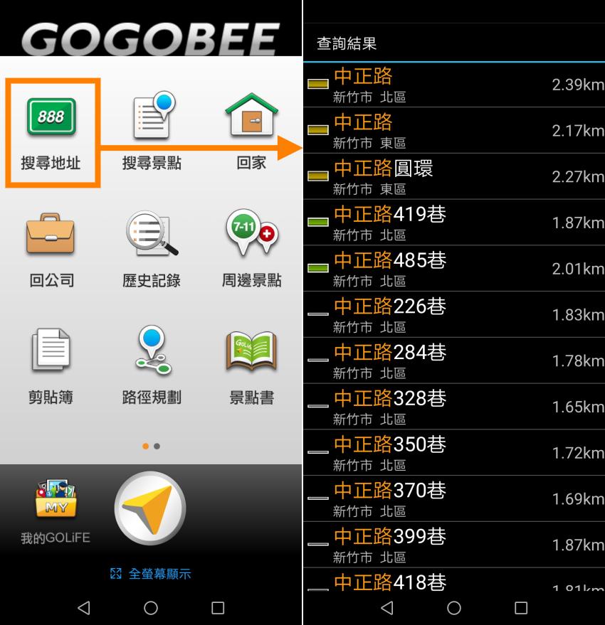 gogobee 機車智慧導航機-操作介面 (7).png