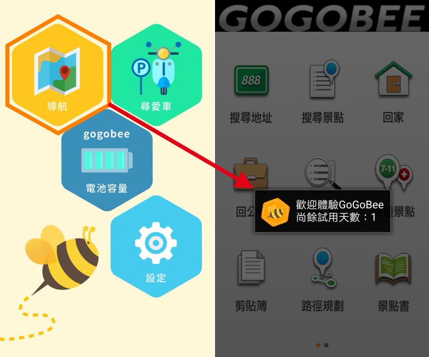 gogobee 機車智慧導航機-操作介面 (6).png