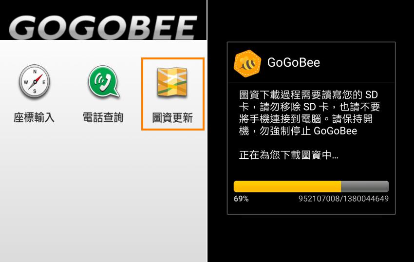gogobee 機車智慧導航機-操作介面 (1).png