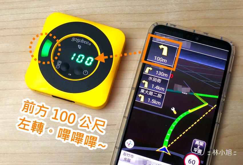 gogobee 機車智慧導航機-操作介面 (11).png