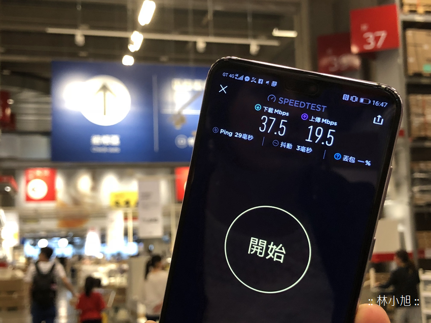 亞太電信 GT4G 測速-IKEA-IMG_5160_20180423164737.png