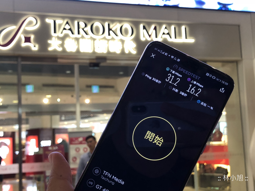 亞太電信 GT4G 測速-大魯閣-IMG_5197_20180423190128.png