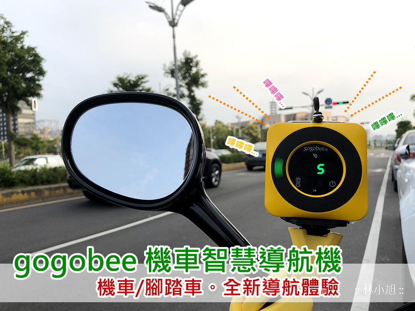 gogobee 機車智慧導航機開箱(ifans 林小旭).png (7).png
