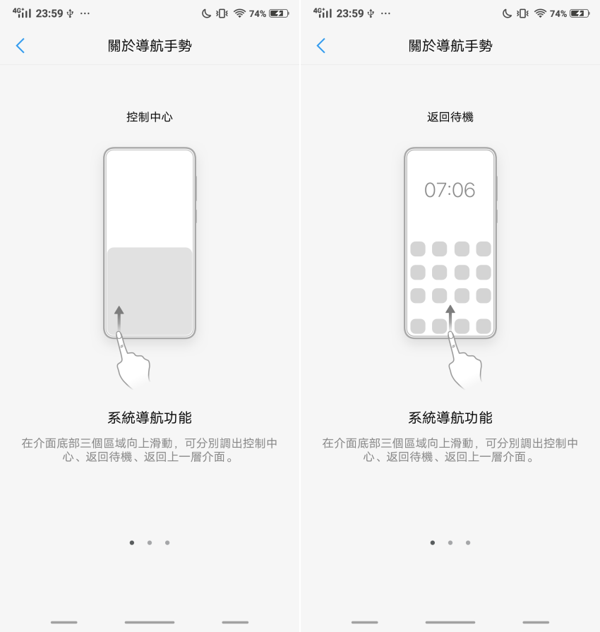 vivo X21 開箱-軟體畫面 (ifans 林小旭) (5).png