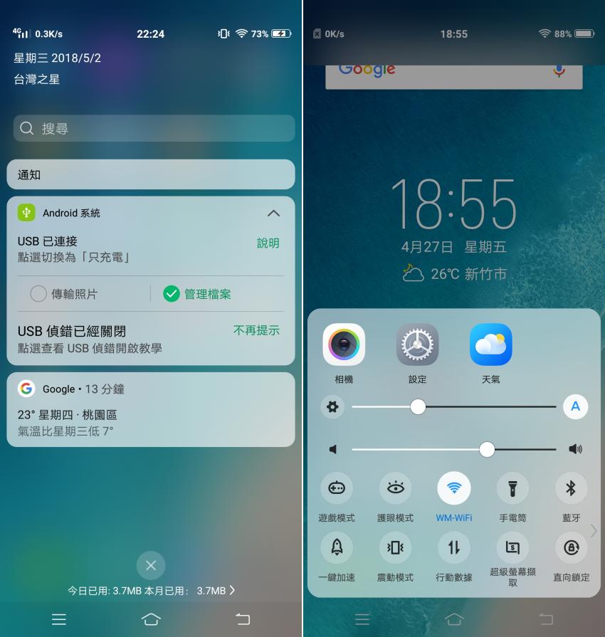 vivo X21 開箱-軟體畫面 (ifans 林小旭) (13).png