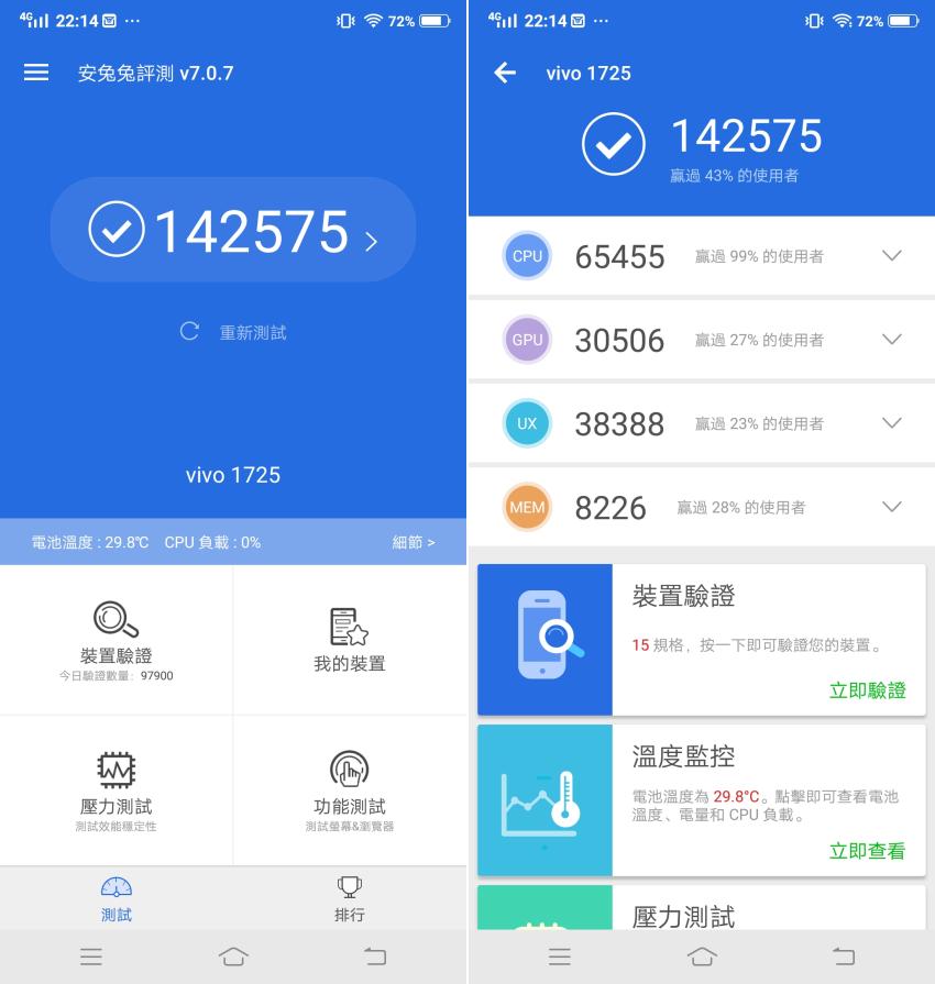 vivo X21 開箱-軟體畫面 (ifans 林小旭) (17).png
