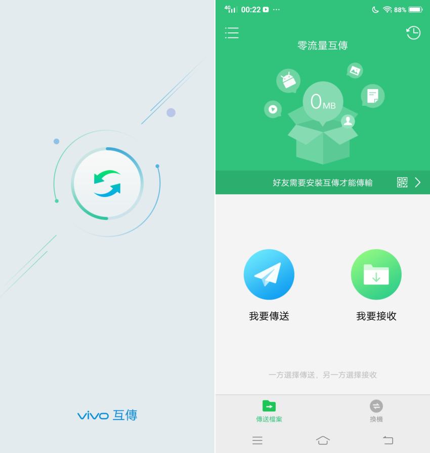 vivo X21 開箱-軟體畫面 (ifans 林小旭) (40).png