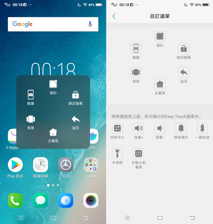 vivo X21 開箱-軟體畫面 (ifans 林小旭) (39).png
