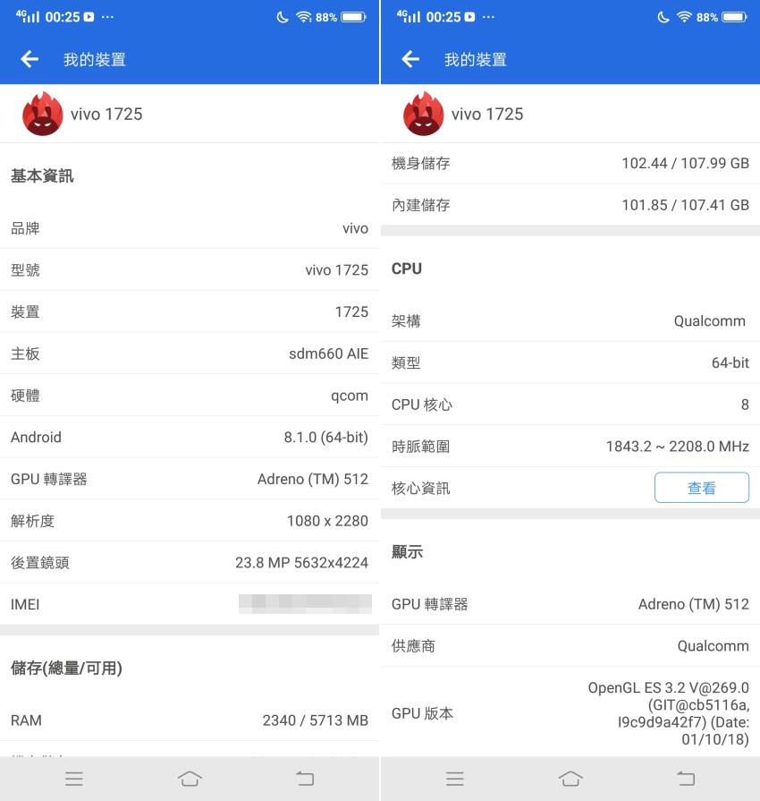 vivo X21 開箱-軟體畫面 (ifans 林小旭) (41).png