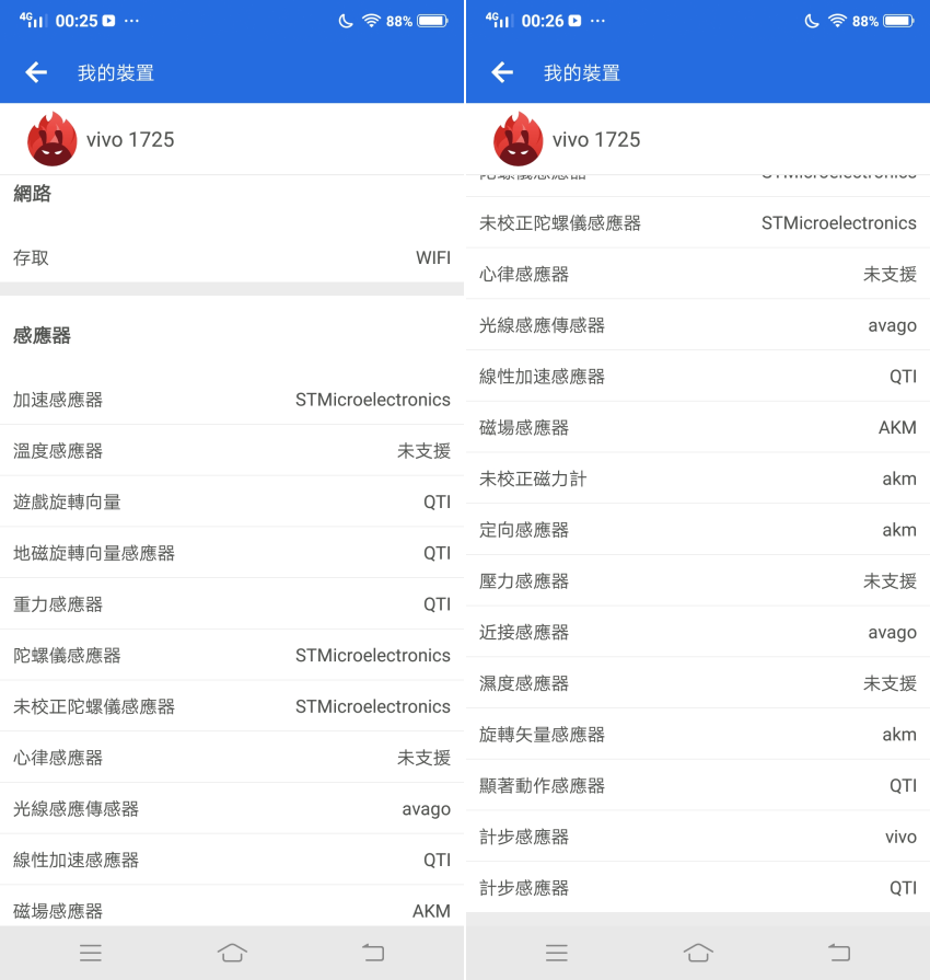 vivo X21 開箱-軟體畫面 (ifans 林小旭) (43).png