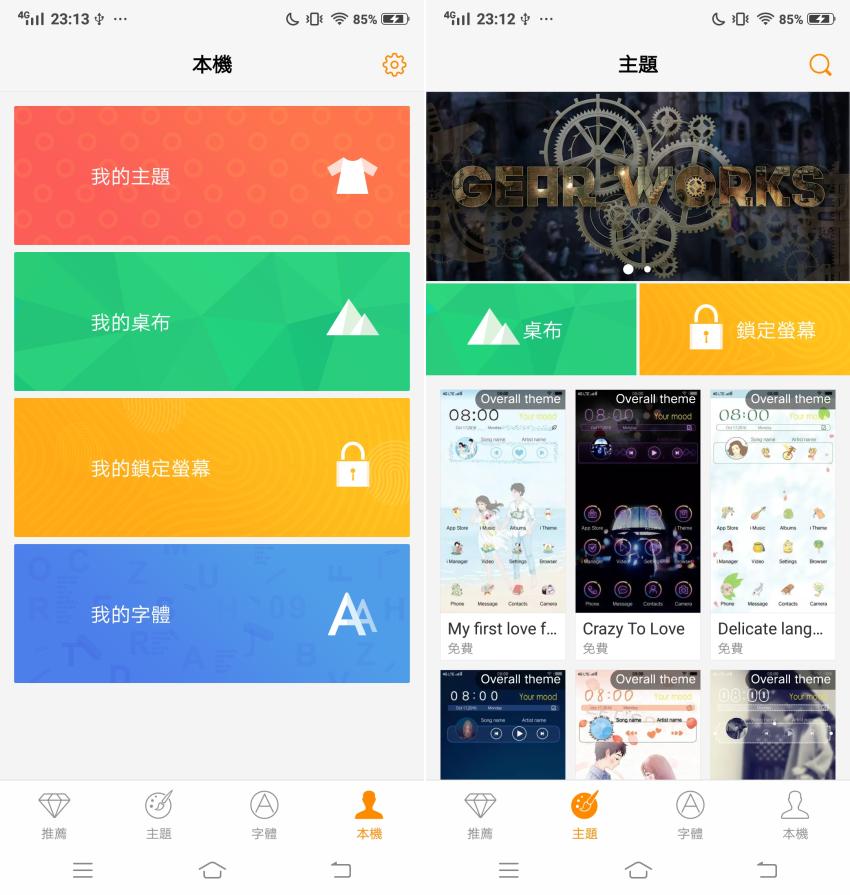vivo X21 開箱-軟體畫面 (ifans 林小旭) (19).png