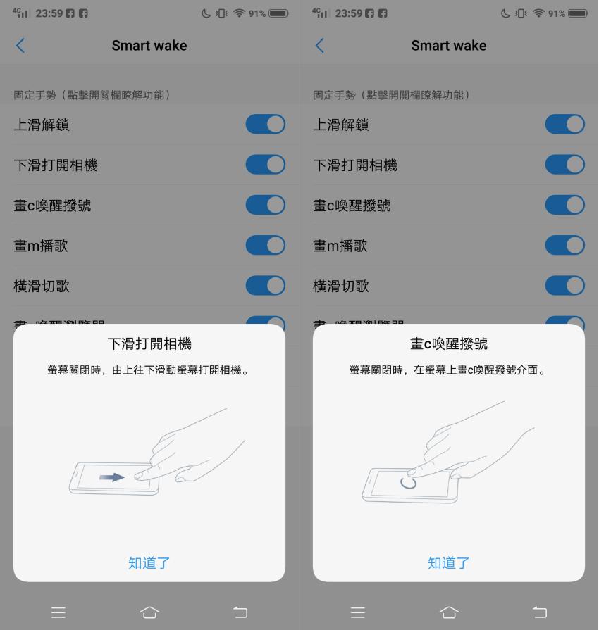 vivo X21 開箱-軟體畫面 (ifans 林小旭) (22).png