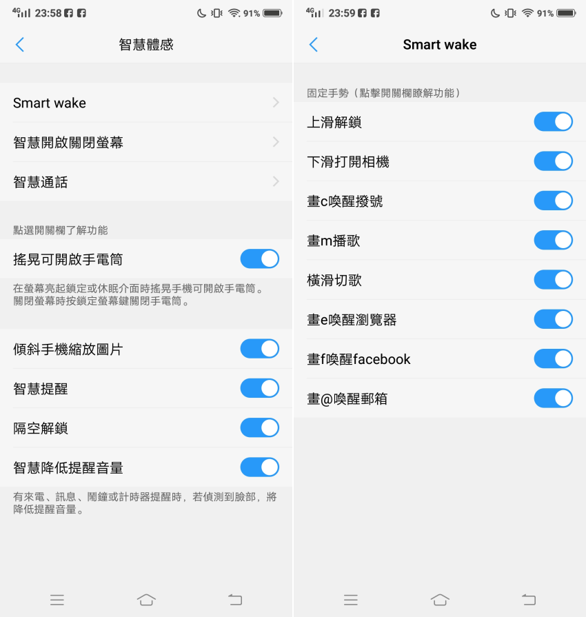 vivo X21 開箱-軟體畫面 (ifans 林小旭) (21).png