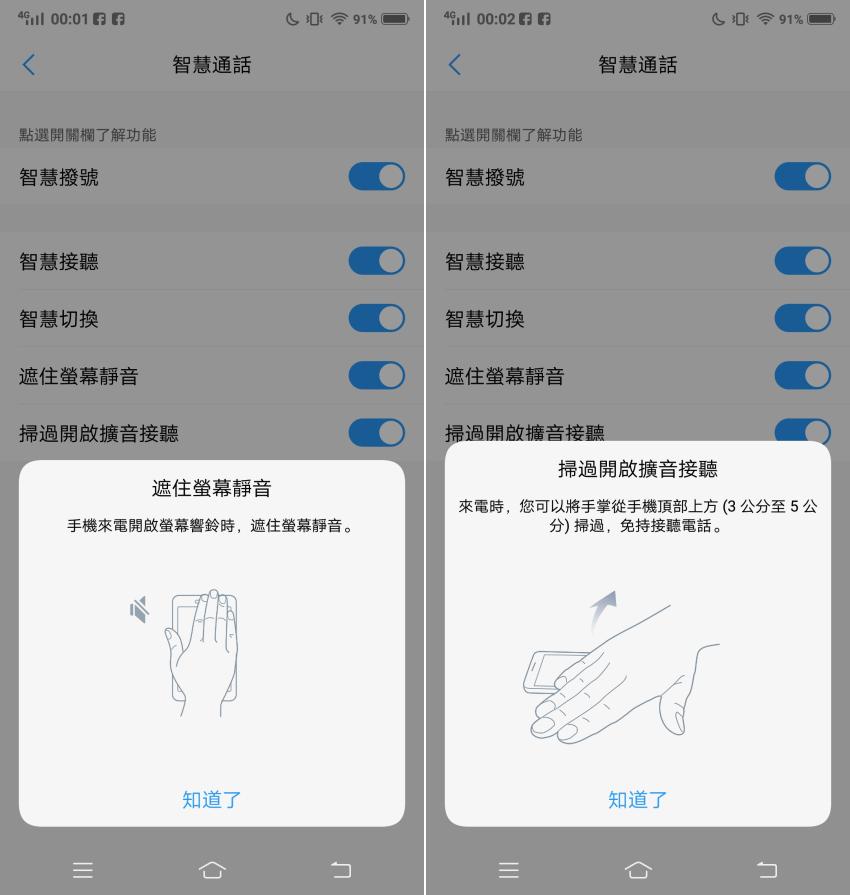 vivo X21 開箱-軟體畫面 (ifans 林小旭) (29).png