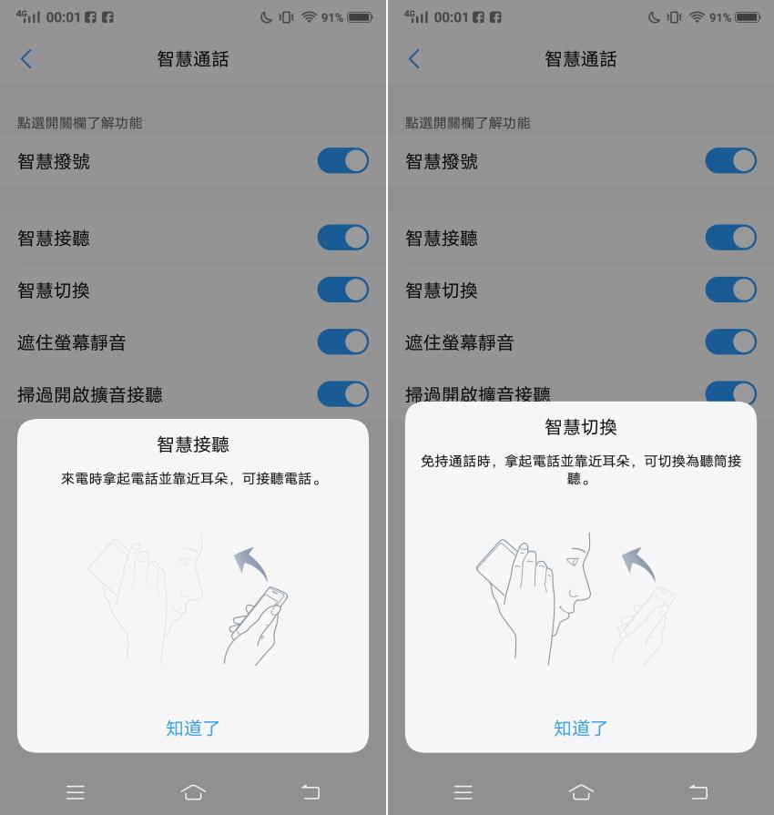 vivo X21 開箱-軟體畫面 (ifans 林小旭) (28).png