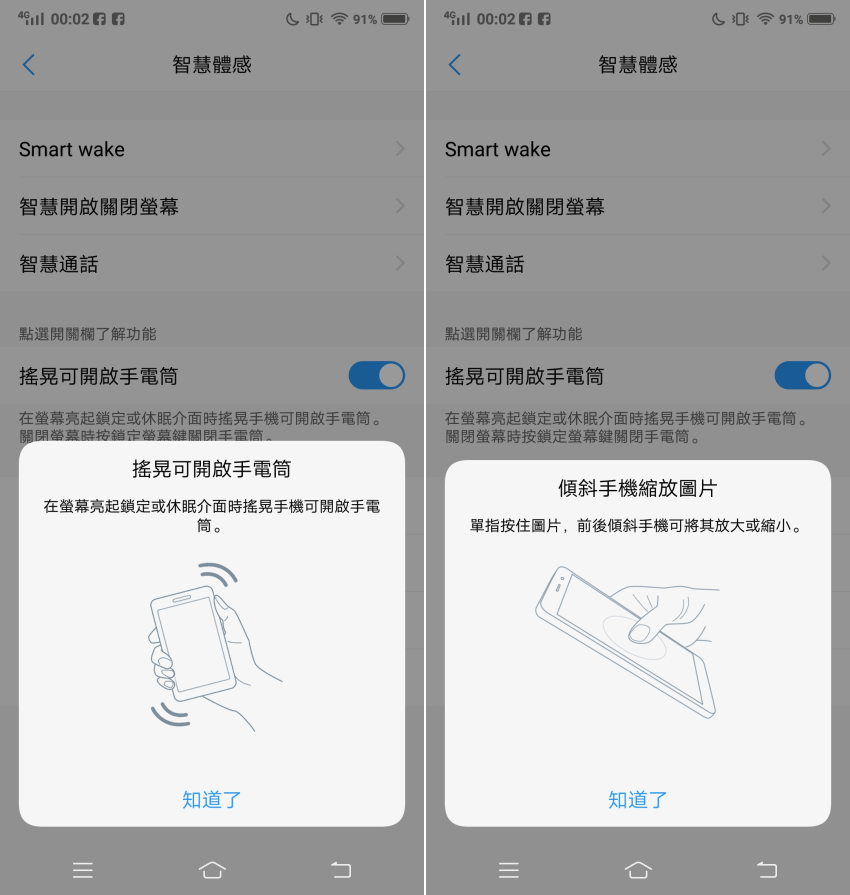 vivo X21 開箱-軟體畫面 (ifans 林小旭) (30).png