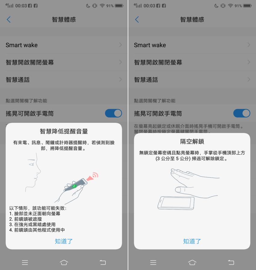 vivo X21 開箱-軟體畫面 (ifans 林小旭) (31).png