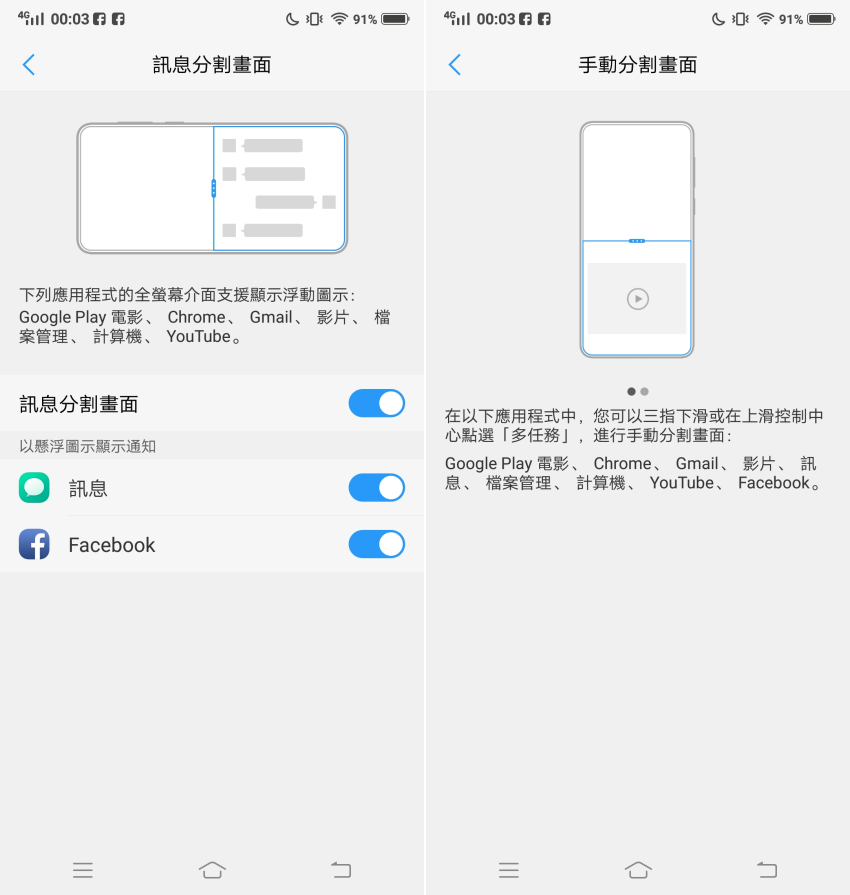 vivo X21 開箱-軟體畫面 (ifans 林小旭) (32).png
