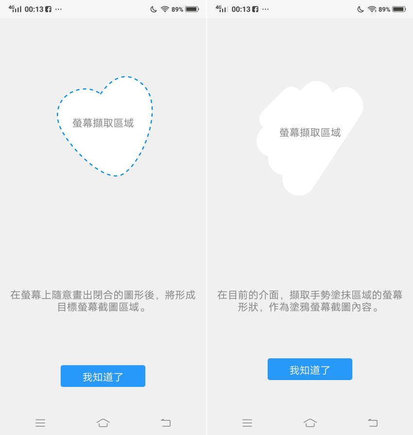 vivo X21 開箱-軟體畫面 (ifans 林小旭) (36).png