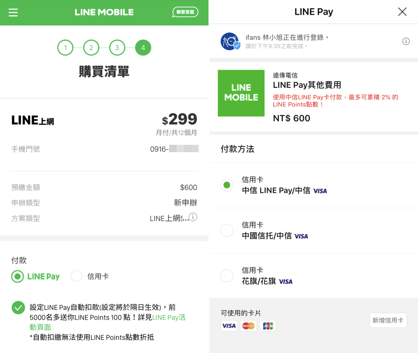 LINE MOBILE 申請步驟 (7).png