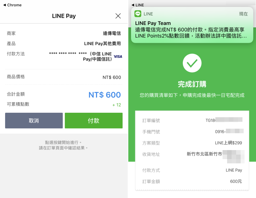 LINE MOBILE 申請步驟 (1).png