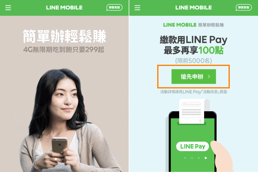 LINE MOBILE 申請步驟 (2).png