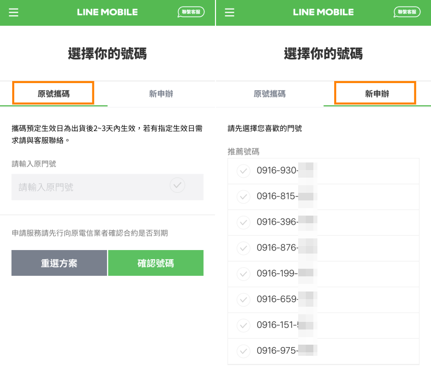 LINE MOBILE 申請步驟 (4).png