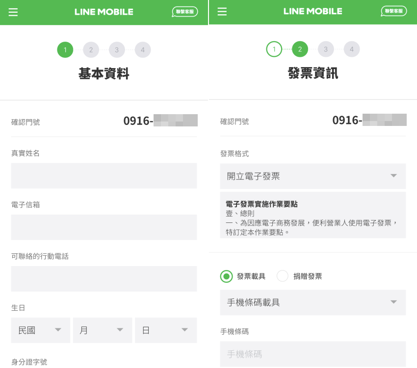 LINE MOBILE 申請步驟 (5).png