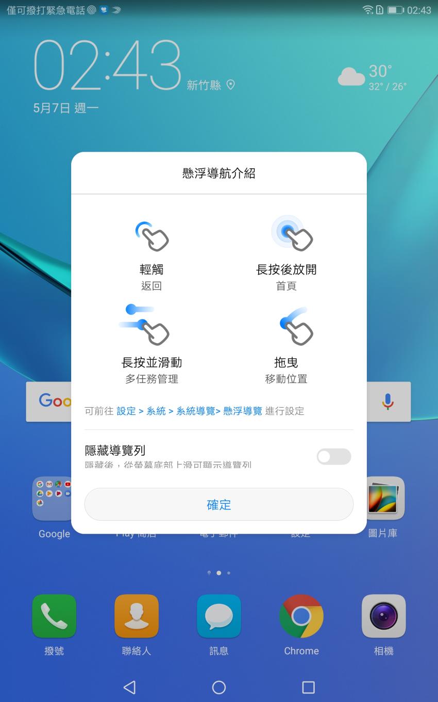 HUAWEI MediaPad M5 平板電腦畫面 (ifans 林小旭) 05.png