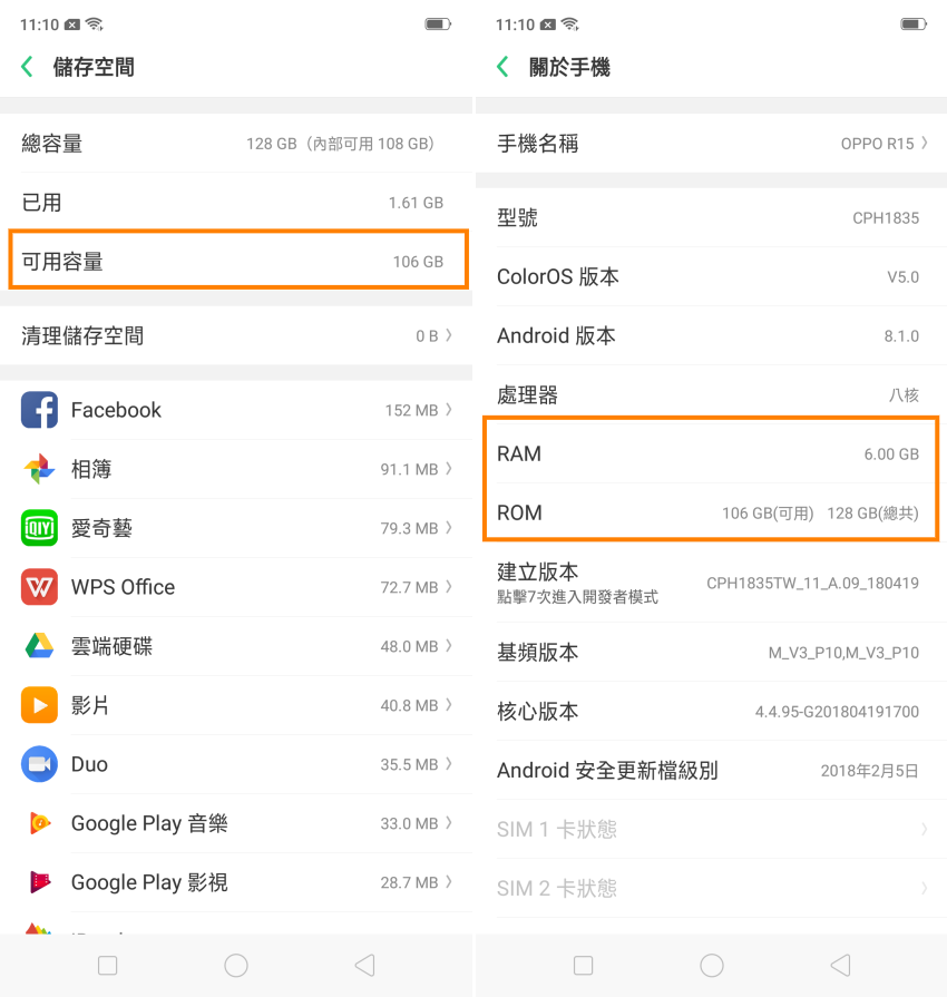 OPPO R15 系統畫面 (9).png