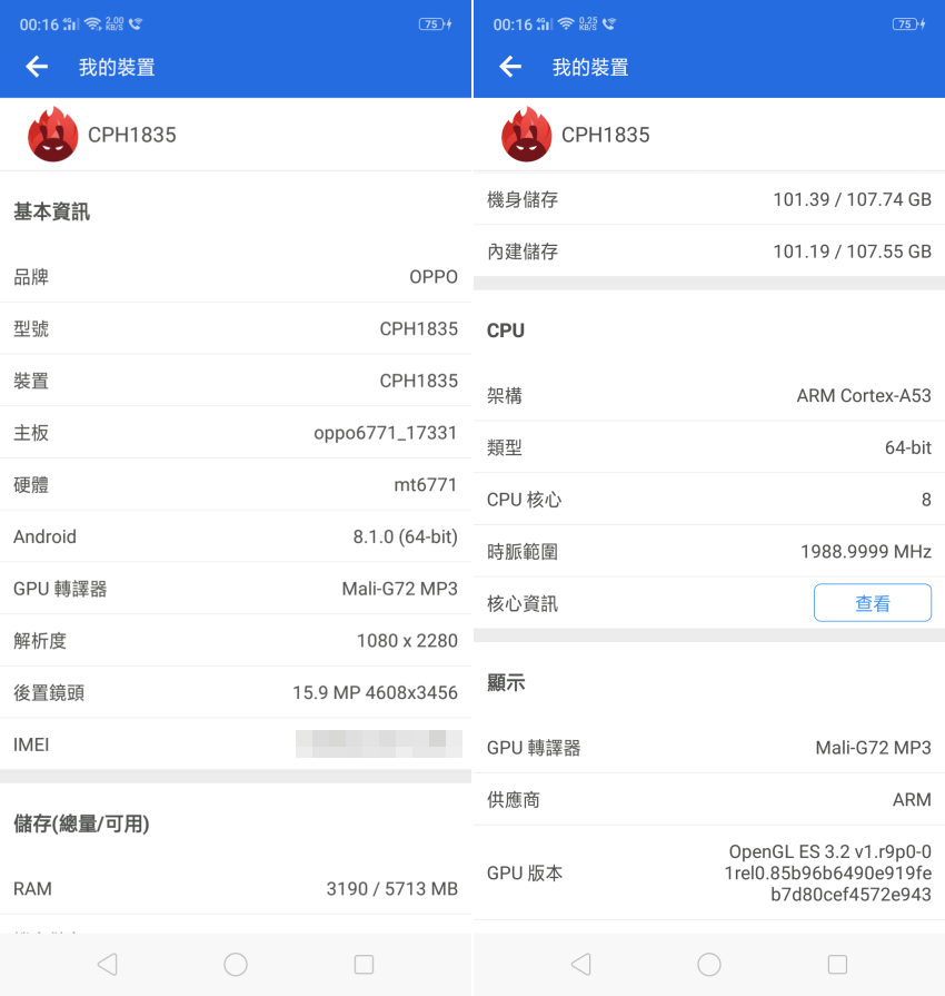 OPPO R15 系統畫面 (11).png