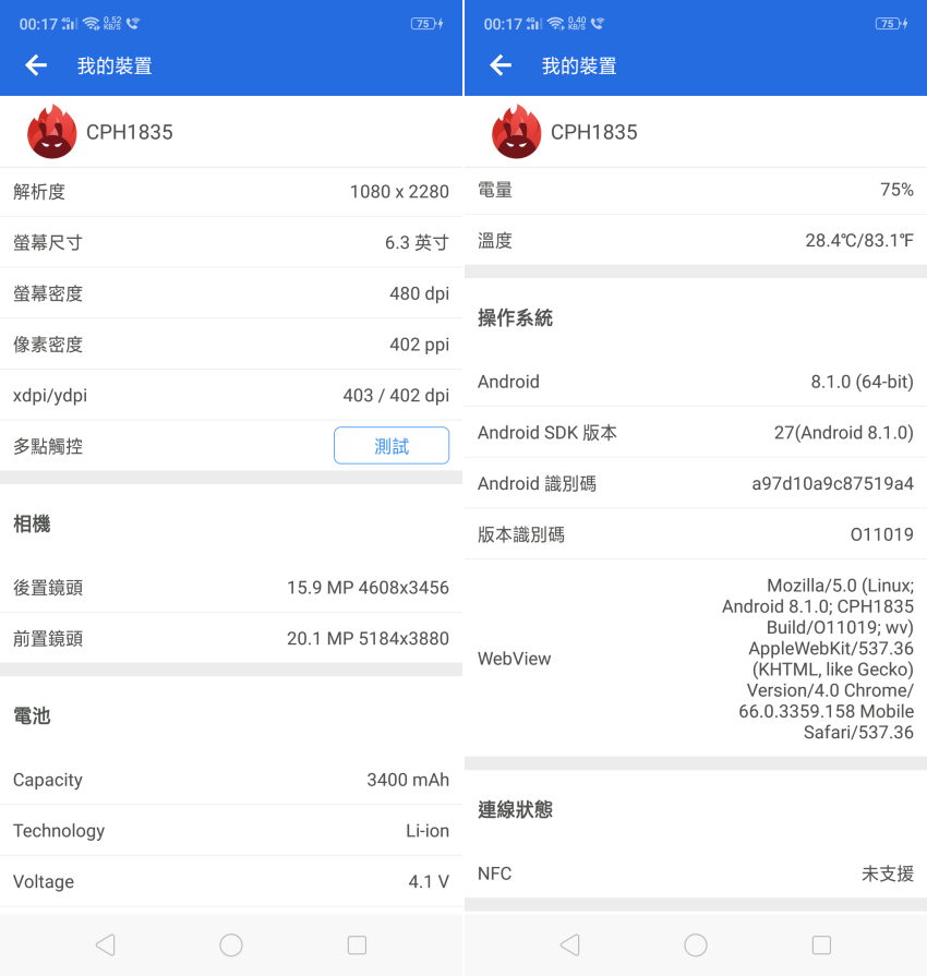 OPPO R15 系統畫面 (12).png