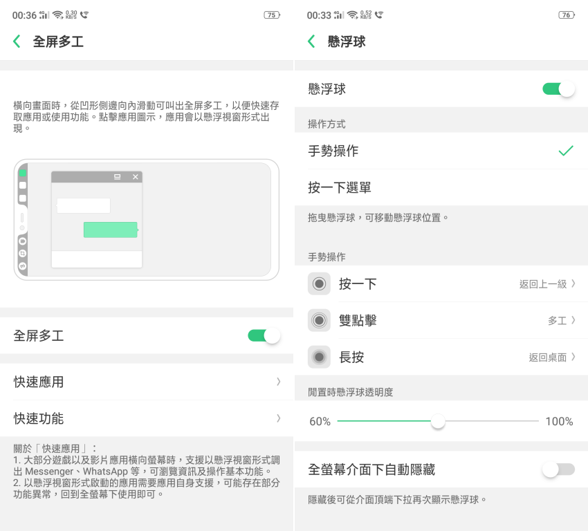 OPPO R15 系統畫面 (16).png