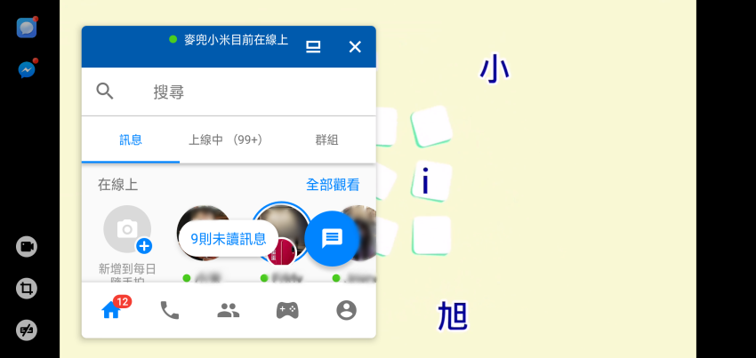 OPPO R15 系統畫面 (29).png