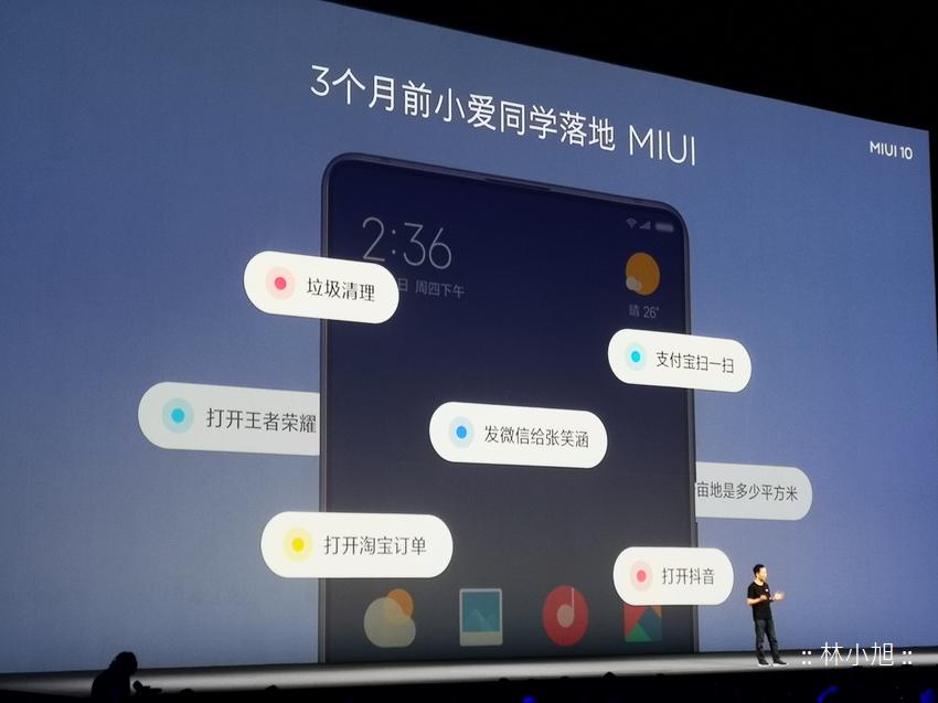 小米發表會 MIUI 10 (9).png