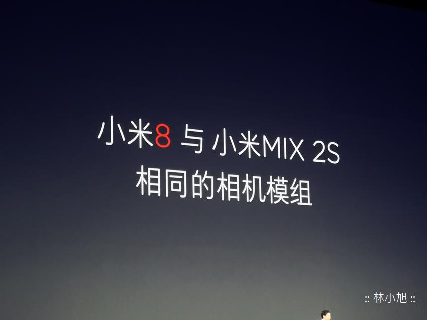 小米發表會-小米 8 (17).png
