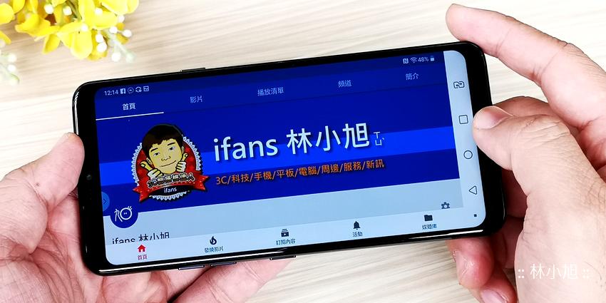 LG G7 ThinQ 開箱 (ifans 林小旭) (53).png