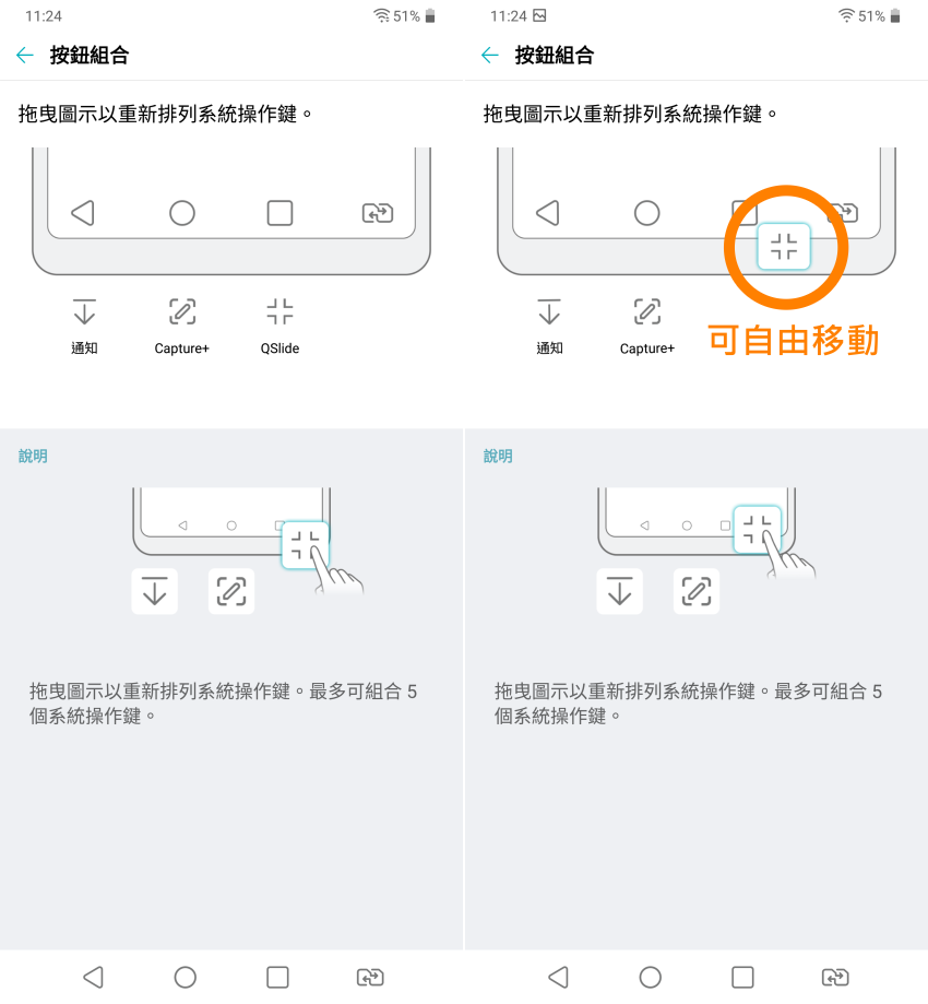 LG G7 ThinQ 操作畫面 (ifans 林小旭) (01).png