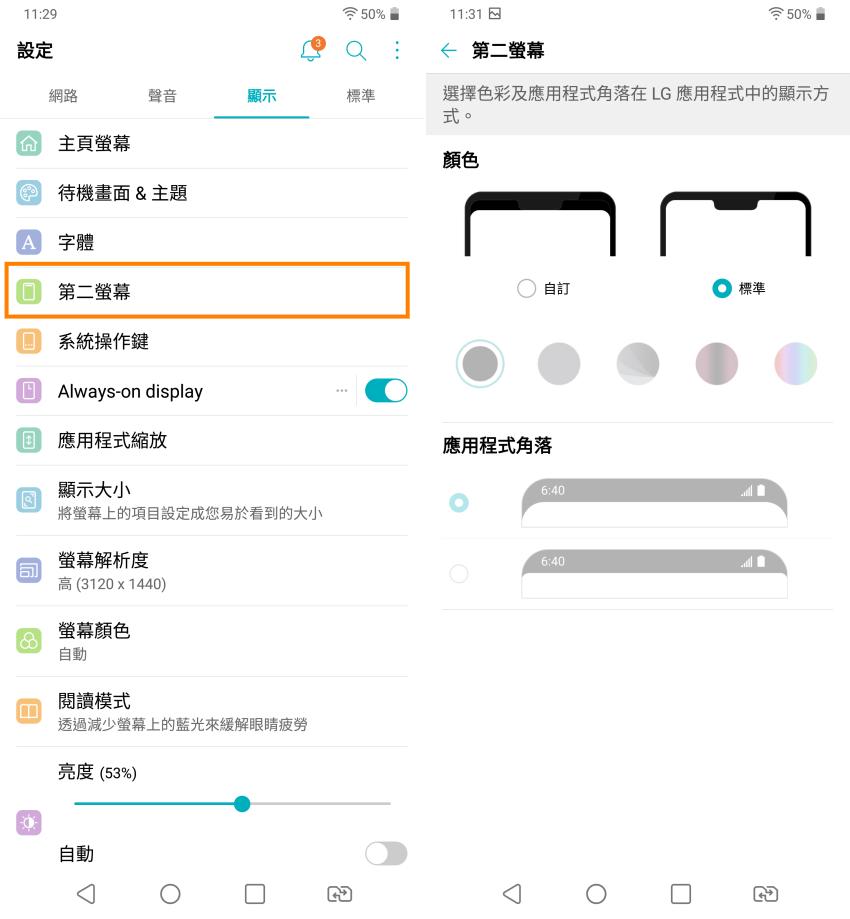 LG G7 ThinQ 操作畫面 (ifans 林小旭) (10).png