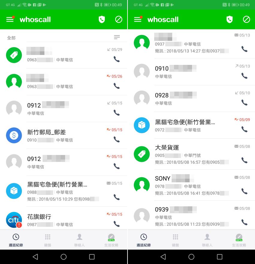 中華電信-行動最大網 (10).png