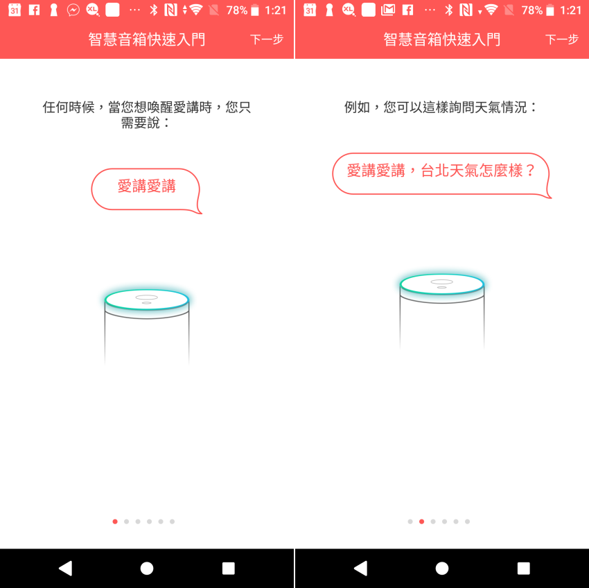 遠傳問問智慧音箱 (ifans 林小旭) (50).png