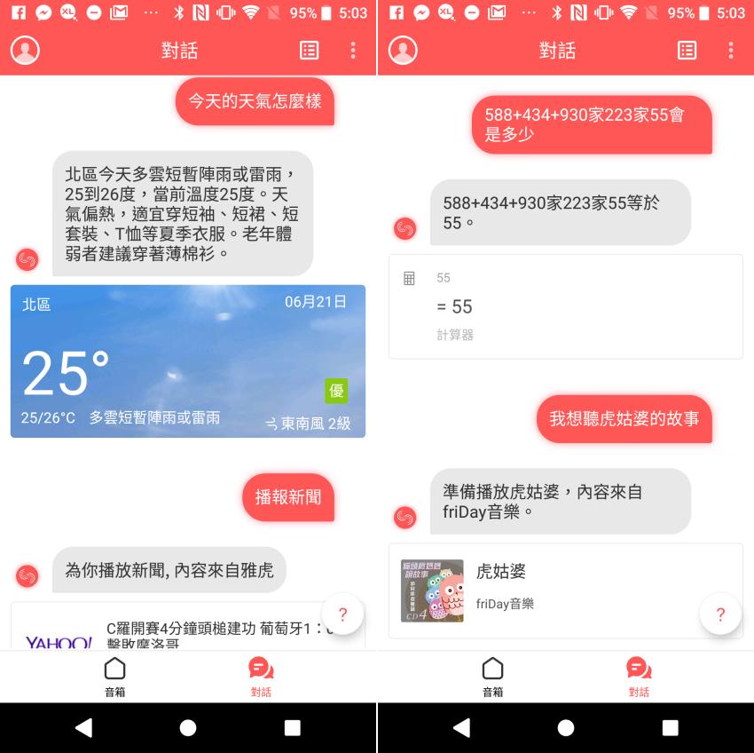 遠傳問問智慧音箱 (ifans 林小旭) (53).png