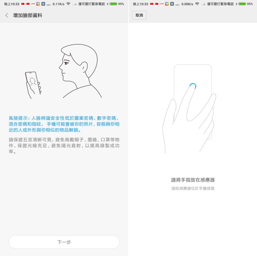 紅米 Note 5 畫面 (ifans 林小旭) 05.png
