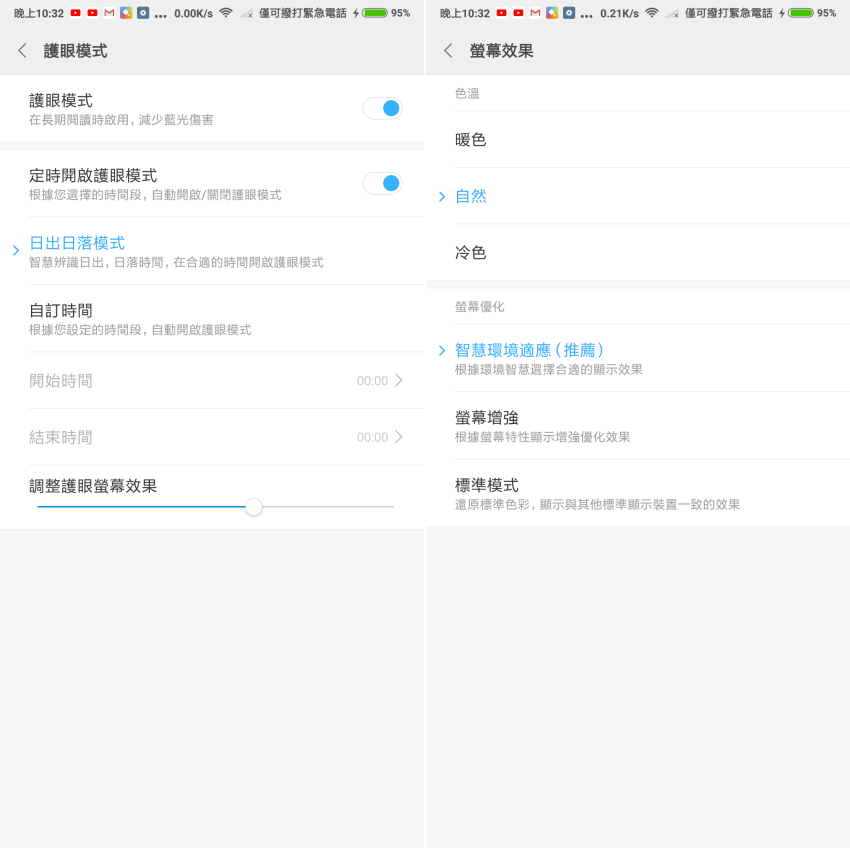 紅米 Note 5 畫面 (ifans 林小旭) 06.png